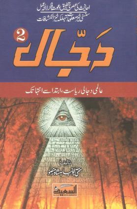 Dajjal 2 by shaykh abu lubabah shah mansoor g o o d q u a l i t y download pdf book