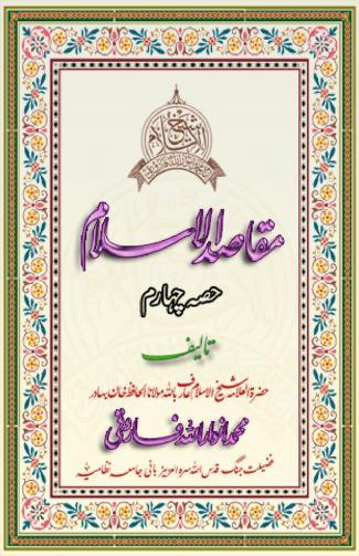 maqasid ul islam part 4,al shaikh muhammad anwar ullah farooqi chishti qadri,founder of jamia nizami