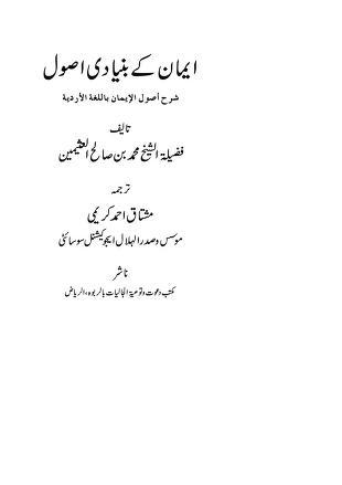 184 emaan k bunyadi usool momeen blogspot download pdf book
