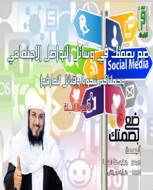 فيسبوك وتويتر د.محمد العريفي بصمتك وسائل التواصل الاجتماعي